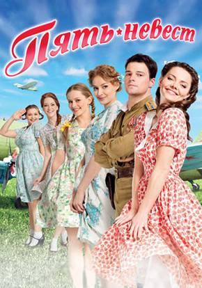 Пять невест смотреть фильм