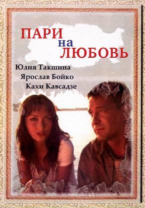 Пари на любовь смотреть фильм