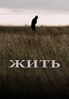 Жить смотреть фильм