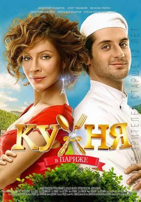 Кухня в Париже смотреть фильм