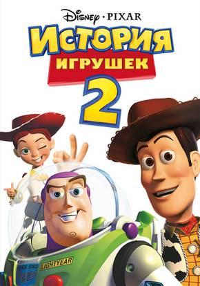 История игрушек 2 смотреть фильм