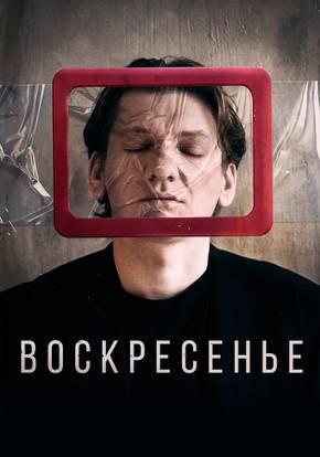 Воскресенье смотреть фильм