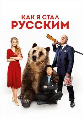 Фильм «Как я стал русским» смотреть фильм