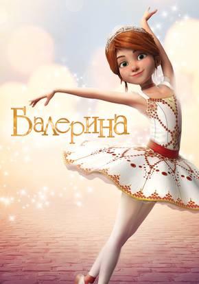 Балерина смотреть фильм