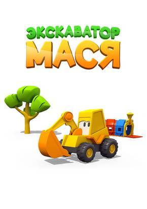 Сериал Синий трактор смотреть онлайн все серии подряд в ...