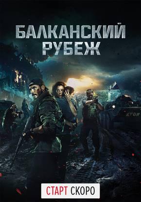 Балканский рубеж смотреть фильм