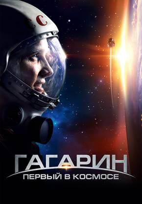 Гагарин. Первый в космосе смотреть фильм