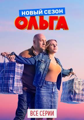Ольга смотреть сериал
