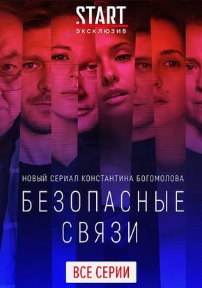 Безопасные связи смотреть сериал