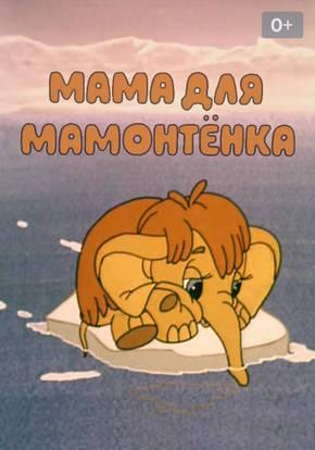 Мама для мамонтёнка смотреть фильм