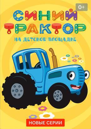 Синий трактор на детской площадке смотреть сериал