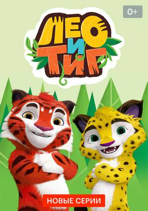 Лео и Тиг смотреть сериал