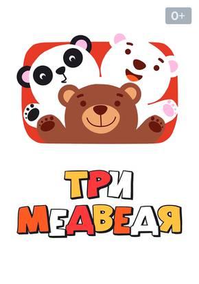 Три медведя смотреть сериал