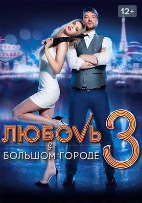 Любовь в большом городе 3 смотреть фильм