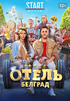 Отель «Белград» смотреть фильм