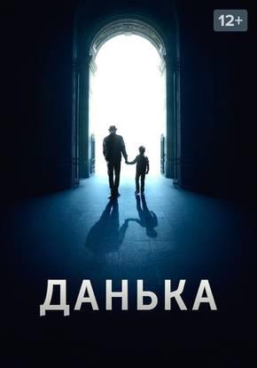 Данька смотреть фильм