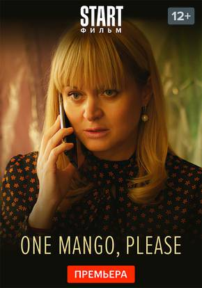One mango, please смотреть фильм