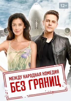 Без границ смотреть фильм