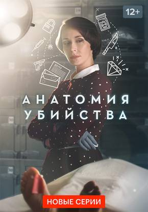 Анатомия убийства смотреть сериал