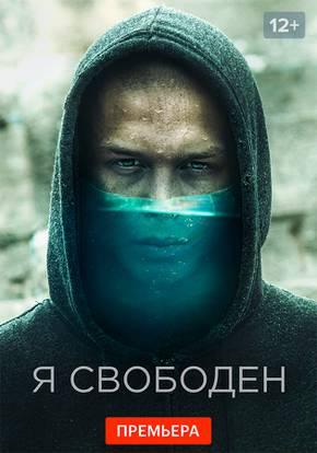 Я свободен смотреть фильм
