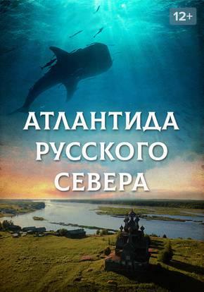 Атлантида Русского Севера смотреть фильм