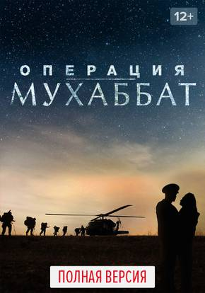 Операция «Мухаббат» смотреть сериал