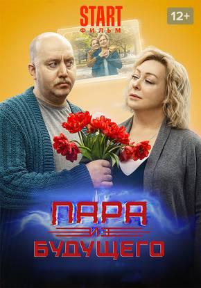 Пара из будущего смотреть фильм