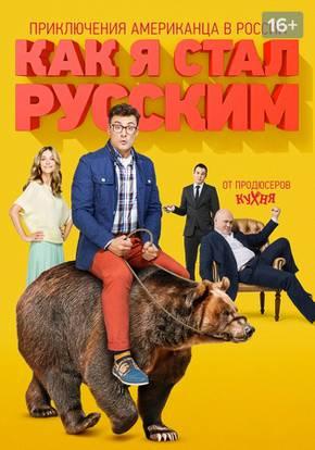 Сериал «Как я стал русским» смотреть сериал
