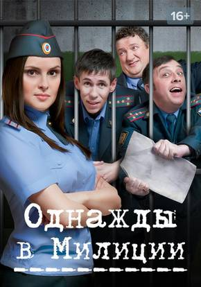 Однажды в милиции смотреть сериал
