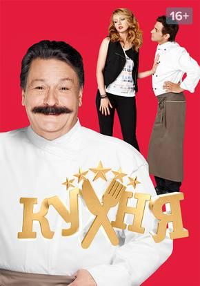 Кухня смотреть сериал