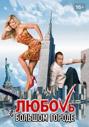 Любовь в большом городе смотреть фильм