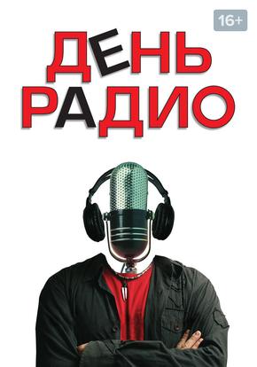 День радио смотреть фильм