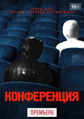 Конференция смотреть фильм