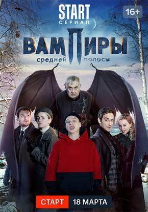 Вампиры средней полосы смотреть сериал