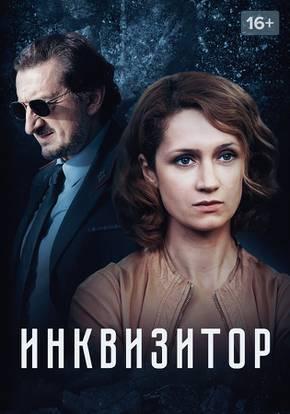 Инквизитор смотреть сериал
