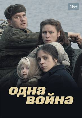 Одна война смотреть фильм