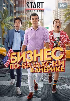 Бизнес по-казахски в Америке смотреть фильм