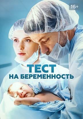 Тест на беременность смотреть сериал
