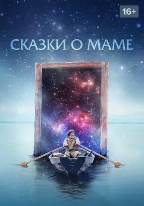 Сказки о маме смотреть фильм
