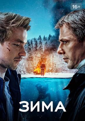 Зима смотреть фильм