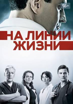 На линии жизни смотреть сериал