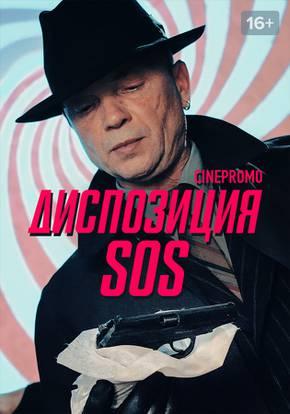 Диспозиция SOS смотреть сериал