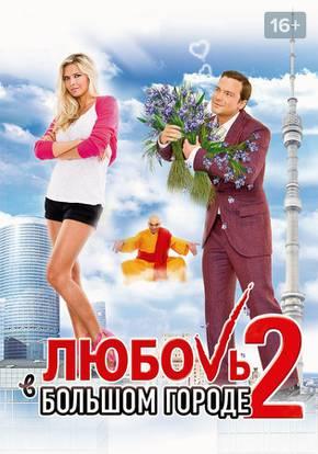 Любовь в большом городе 2 смотреть фильм