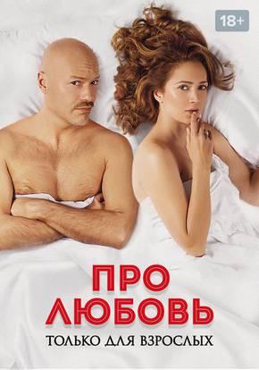 Про любовь. Только для взрослых смотреть фильм