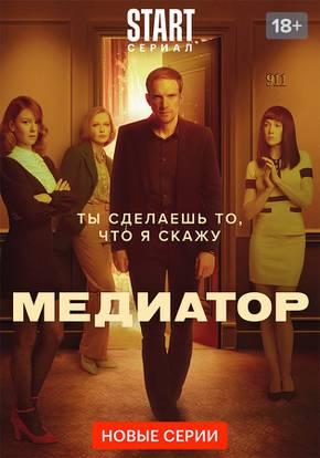 Медиатор смотреть сериал