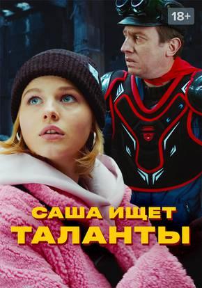 Саша ищет таланты смотреть фильм