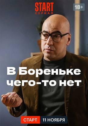 В Бореньке чего-то нет смотреть сериал