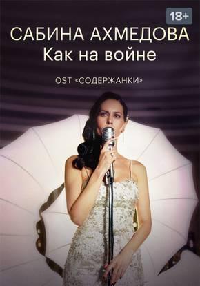 Сабина Ахмедова — Как на войне смотреть фильм
