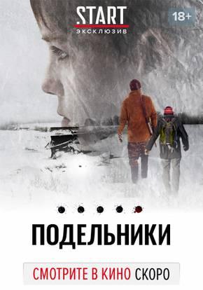 Подельники смотреть фильм