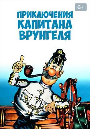 Приключения капитана Врунгеля смотреть сериал